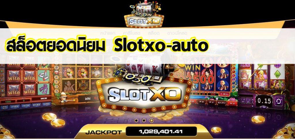 Slot xo สล็อตยอดนิยม