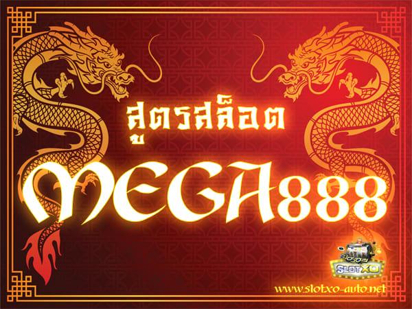สูตร สล็อต Mega888