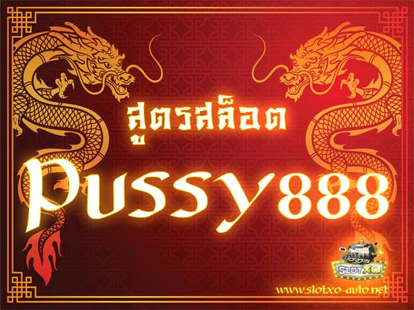 สูตร สล็อต pussy888
