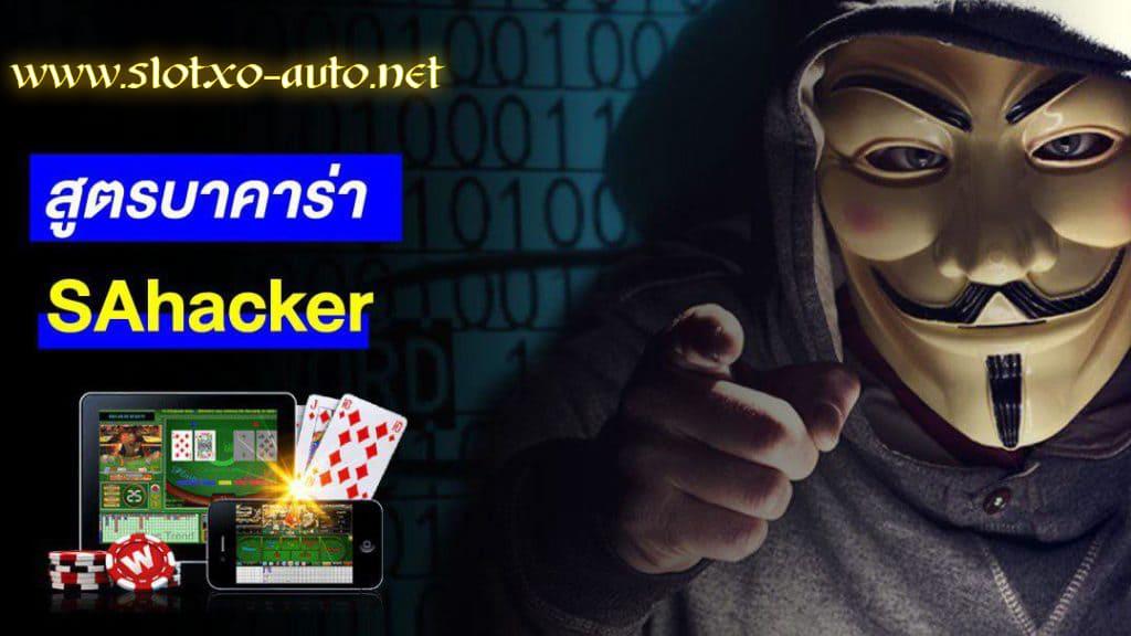 แฮกสูตรแทงสวน sa hacker