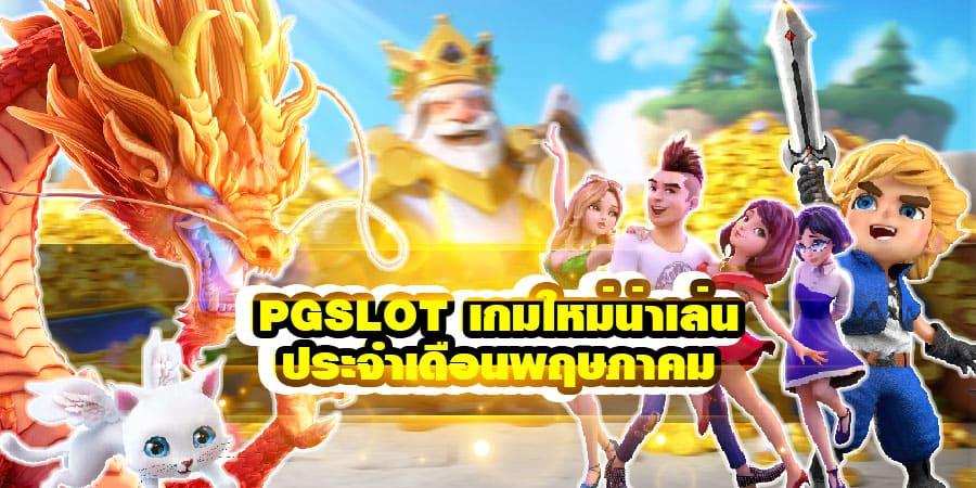 PGSLOT เกมใหม่น่าเล่น ประจำเดือนพฤษภาคม