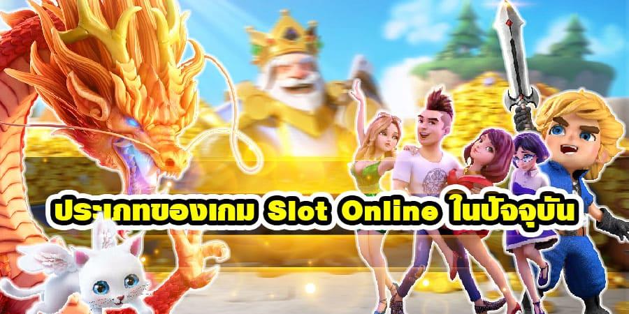 Slot Online ในปัจจุบัน