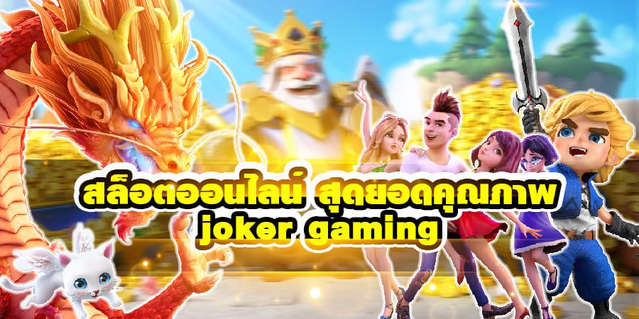 สล็อตออนไลน์ สุดยอดคุณภาพ joker gaming