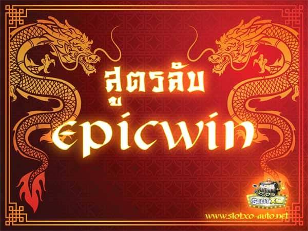 สูตรลับ Epicwin