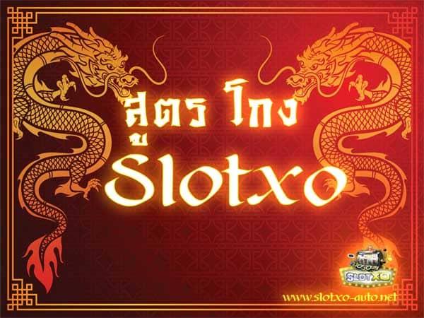 สูตร โกง Slotxo