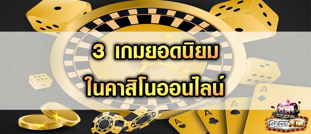3 เกมยอดนิยม ในคาสิโนออนไลน์
