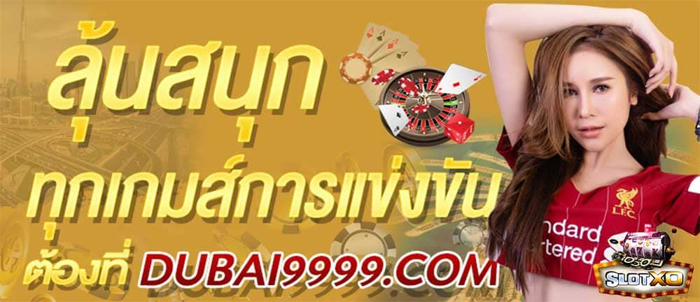 Dubai9999 Casino Online ออนไลน์ที่ดีที่สุด