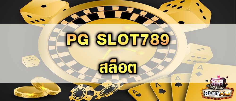 PG SLOT789 สล็อต