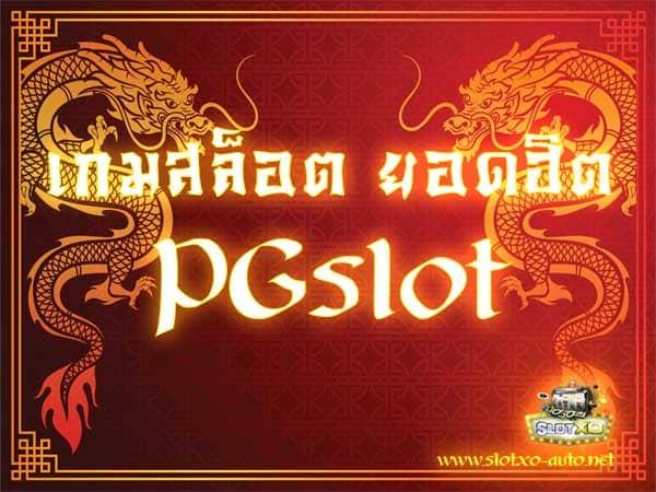 PGslot เกมสล็อต ยอดฮิต