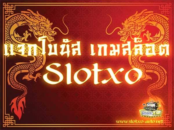 SlotXO แจกโบนัส เกมสล็อต