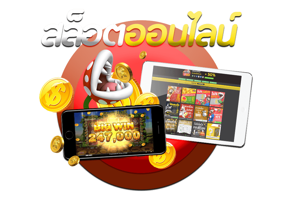 Slot Online มีข้อดีอย่างไรบ้าง ในปี 2020
