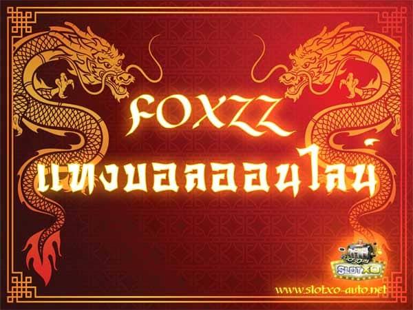 FOXZZ แทงบอลออนไลน์