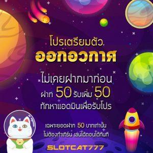 de-50-free-50