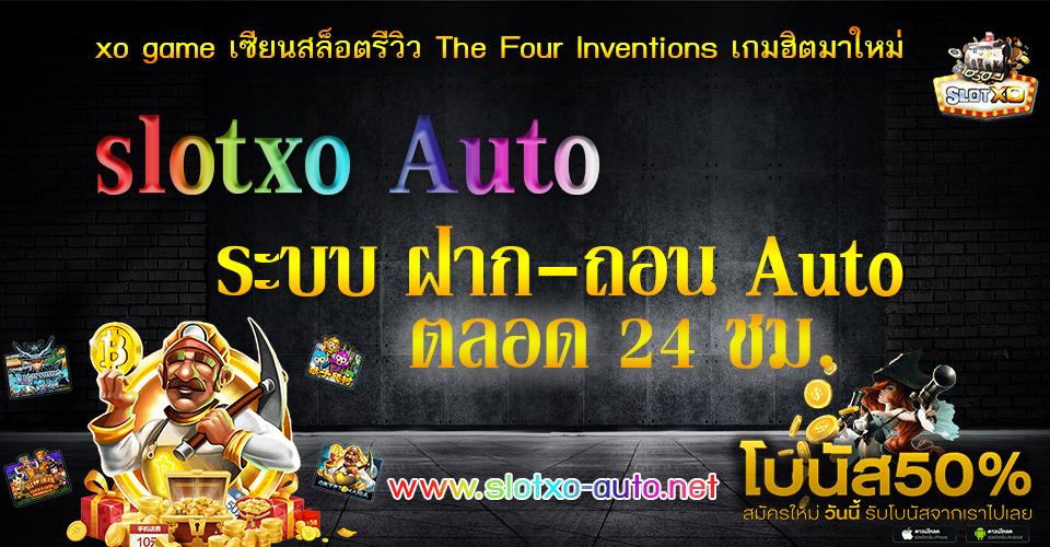 xo game เซียนสล็อตรีวิว The Four Inventions เกมฮิตมาใหม่
