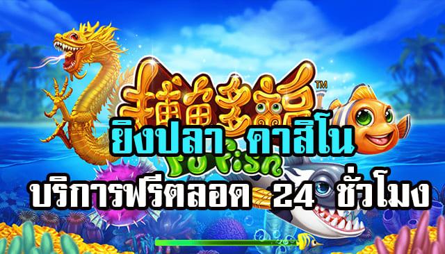 slot online เกมยิงปลา