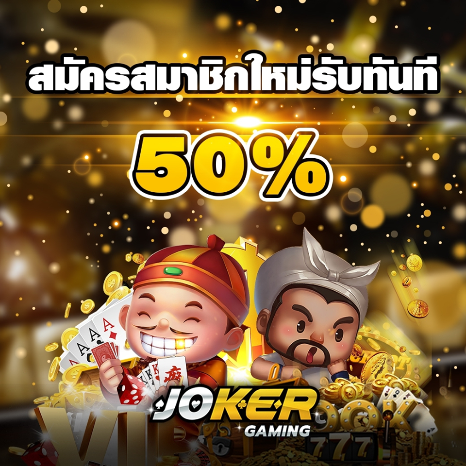 โปร โจ๊กเกอร์เกมมิ่ง โปรโมชั่นJoker-gaming