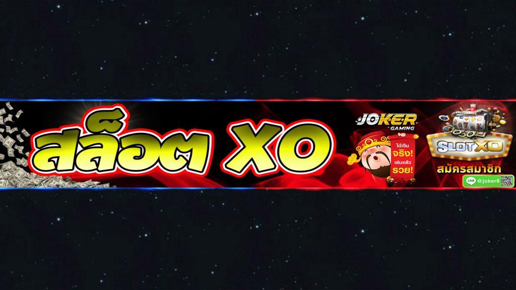 สล็อตXO แจกจริง จ่ายจริง slotxo-auto บริการ 24 ชม.