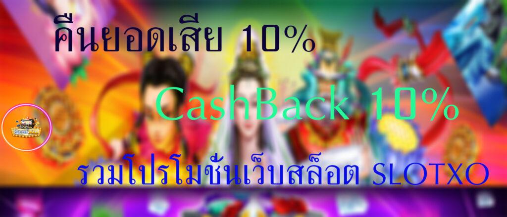 CashBack 10% หรือคืนยิดเสีย 10%