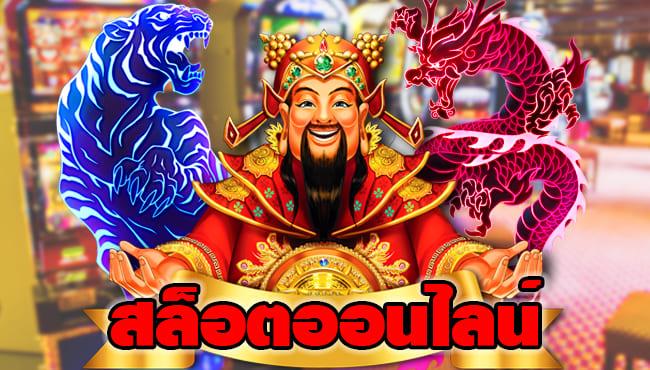 สล็อต ออนไลน์ slot online 5 ค่ายเกมส์