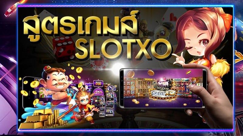 Slot xo กับ Slot Joker Gaming