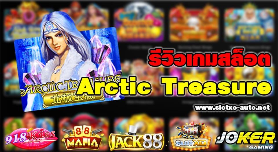 แนะนำเกม Arctic Treasure