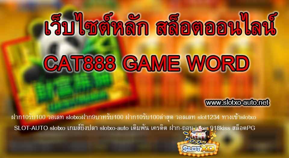 CAT888 GAME WORD