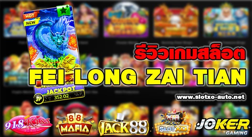 แนะนำเกม FEI LONG ZAI TIAN