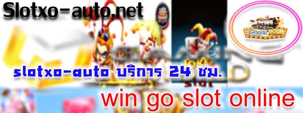win go slot