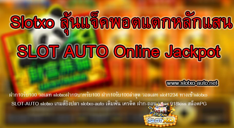 SLOT AUTO Online Jackpot