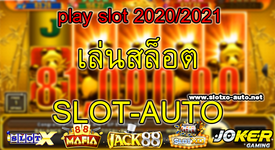 play slot 2020/2021