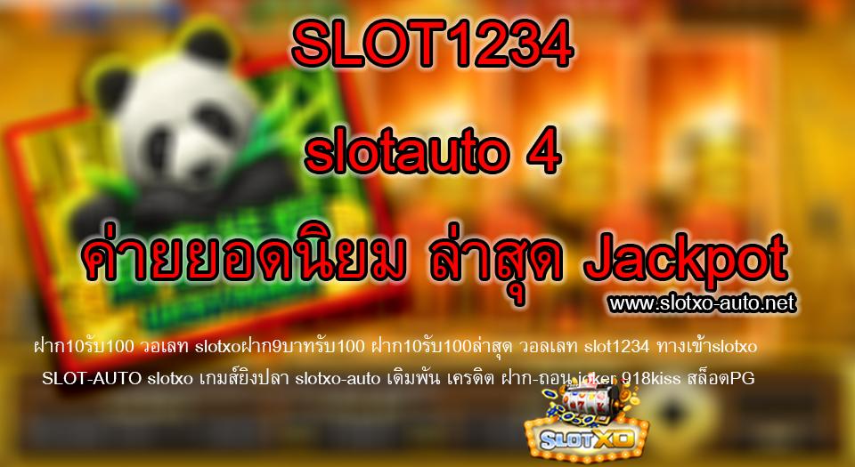 slot1234 slotauto