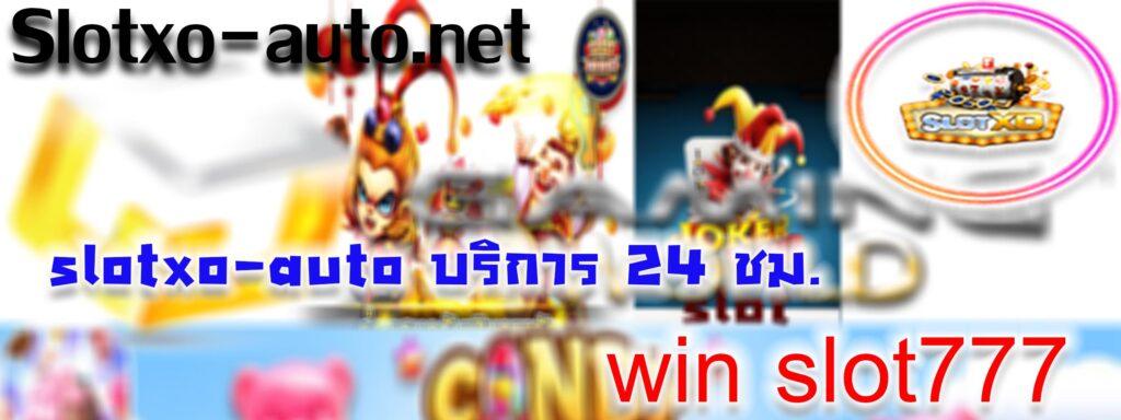 win slot777