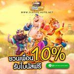 channel slotxo promotion friend day