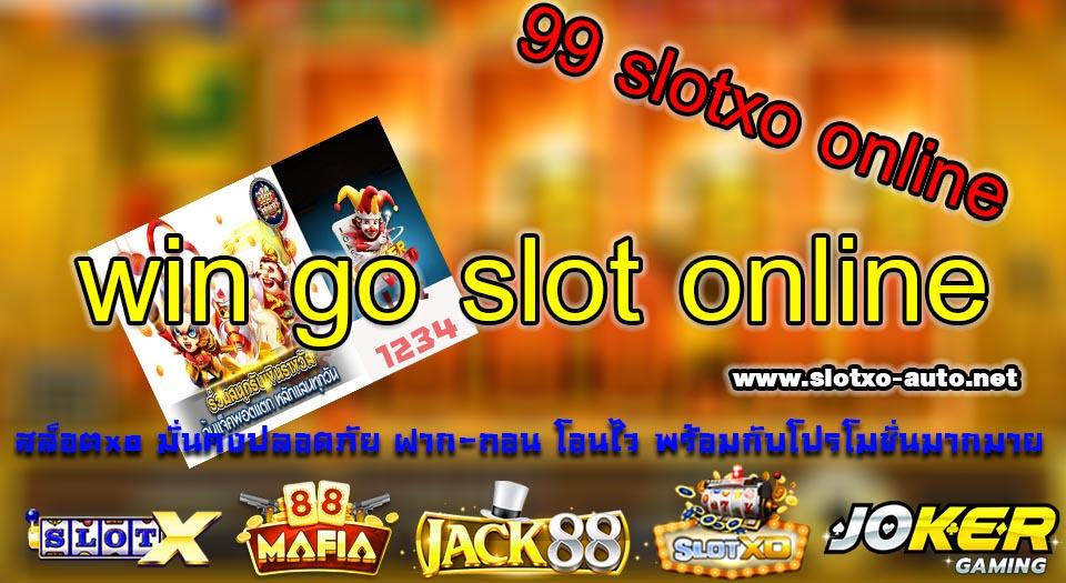 win go slot online