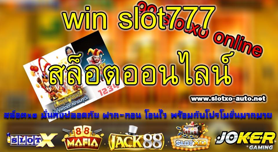 win slot777 สล็อตออนไลน์