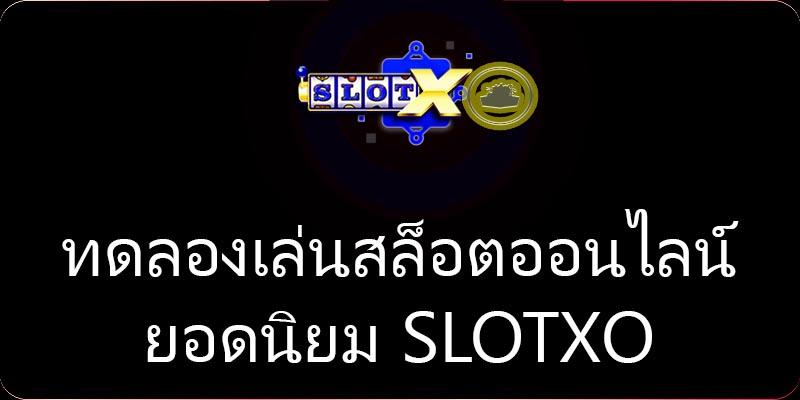 ทดลองเล่นสล็อตออนไลน์ ยอดนิยม SLOTXO