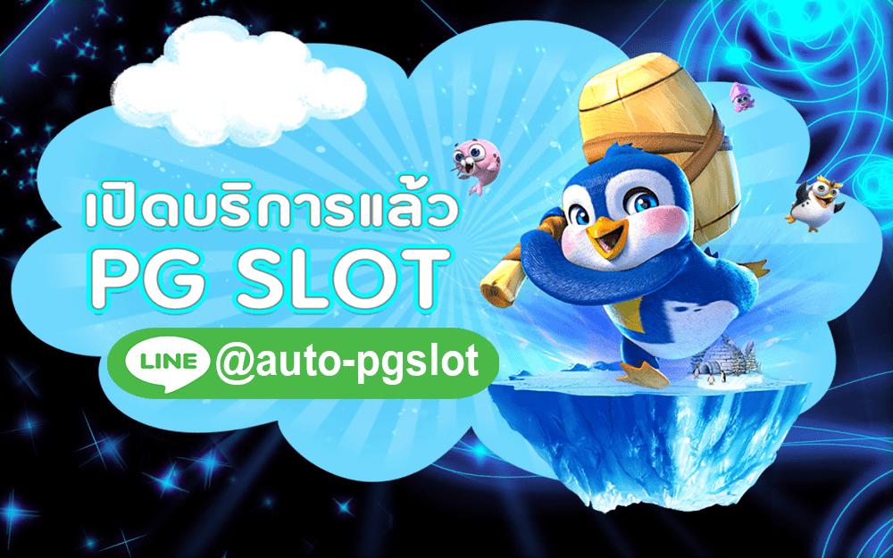 สล็อต PG ออนไลน์ slotxo-auto 2020