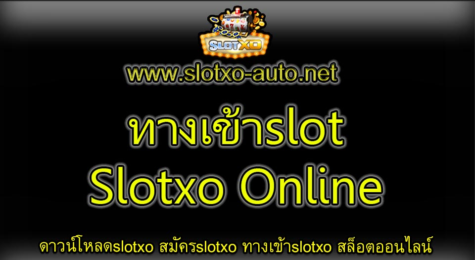 ทางเข้าslot Slotxo Online