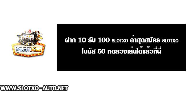 ฝาก 10 รับ 100 slotxo ล่าสุดสมัคร slotxo โบนัส 50 ทดลองเล่นได้แล้วที่่นี่