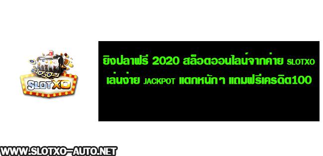 ยิงปลาฟรี 2020 สล็อตออนไลน์จากค่าย slotxo เล่นง่าย jackpot แตกหนักๆ แถมฟรีเครดิต100