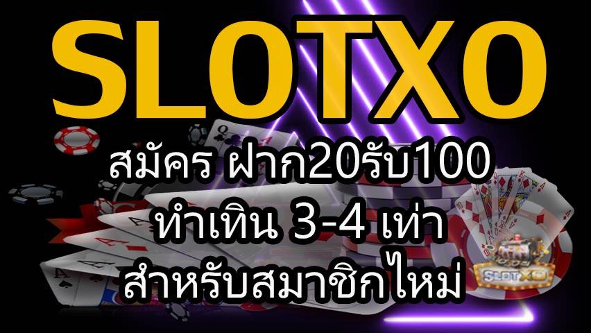 SLOTXOสมัคร ฝาก20รับ100 ทำเทิน 3-4 เท่า สมาชิกไหม่ เท่านั้น
