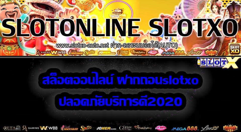สล็อตออนไลน์ ฝากถอนslotxo ปลอดภัยบริการดี2020