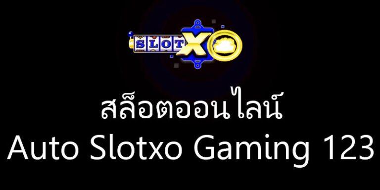 สล็อตออนไลน์ Auto Slotxo Gaming 123
