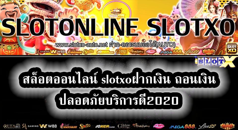 สล็อตออนไลน์ slotxoฝากเงิน ถอนเงิน ปลอดภัยบริการดี2020