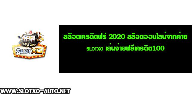 สล็อตเครดิตฟรี 2020 สล็อตออนไลน์จากค่าย slotxo เล่นง่ายฟรีเครดิต100