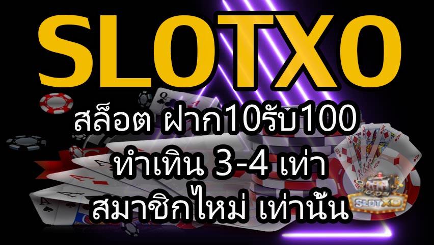 slotxo สล็อต ฝาก10รับ100 ทำเทิน 3-4 เท่า สมาชิกไหม่ เท่านั้น