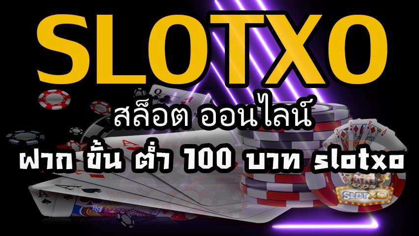 สล็อต ออนไลน์ ฝาก ขั้น ต่ำ 100 บาท slotxo