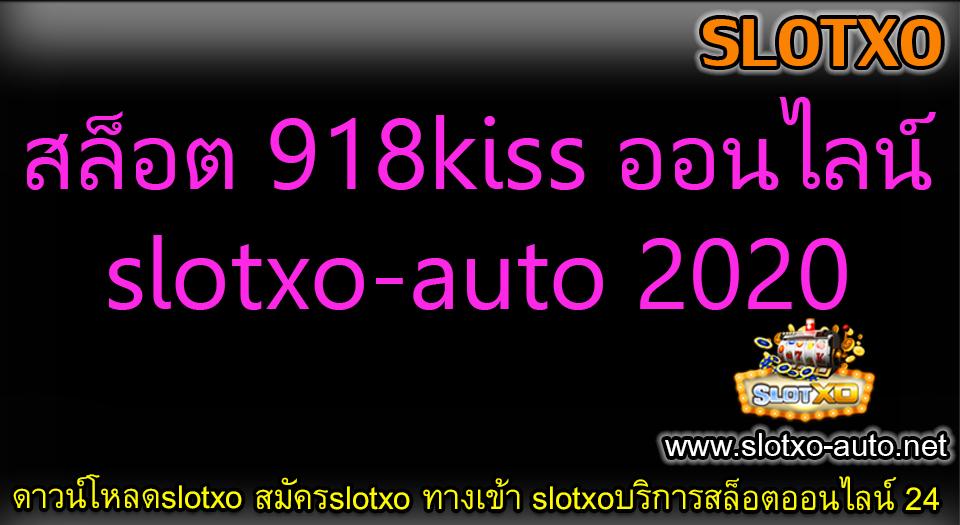 สล็อต 918kiss ออนไลน์ slotxo-auto 2020