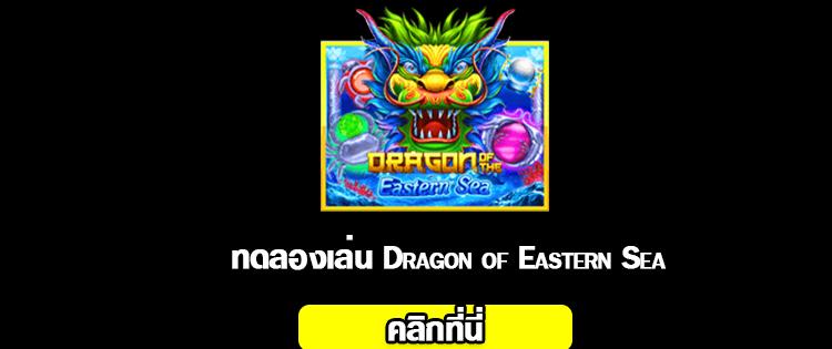 สล็อต Dragon of Eastern Sea 2020-2021 ทดลองเล่น slot online จากค่าย slotxo ได้แล้ววันนี้ 01