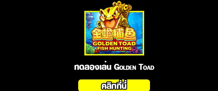 สล็อต Golden Toad 2020-2021 ทดลองเล่น slot online จากค่าย slotxo ได้แล้ววันนี้ 01